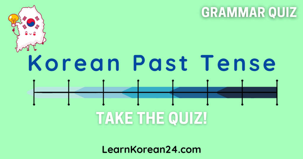 Korean Past Tense Quiz