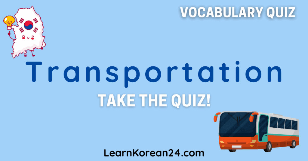 Korean Transportation Vocabulary Quiz