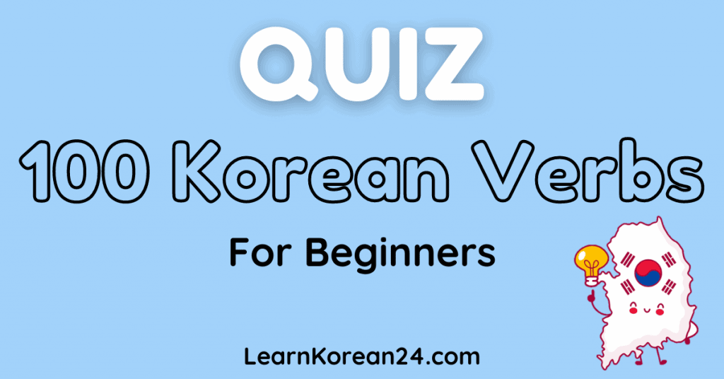 Korean Verbs Quiz