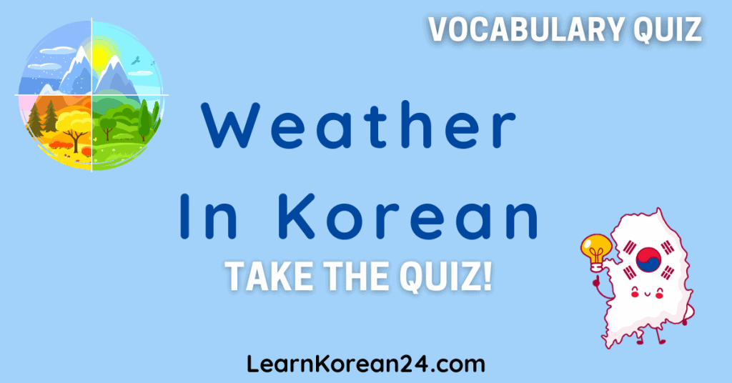 Korean Weather Vocabulary Quiz