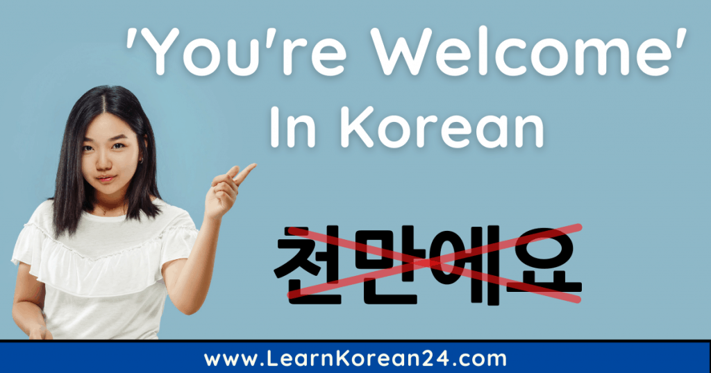 You're Welcome In Korean