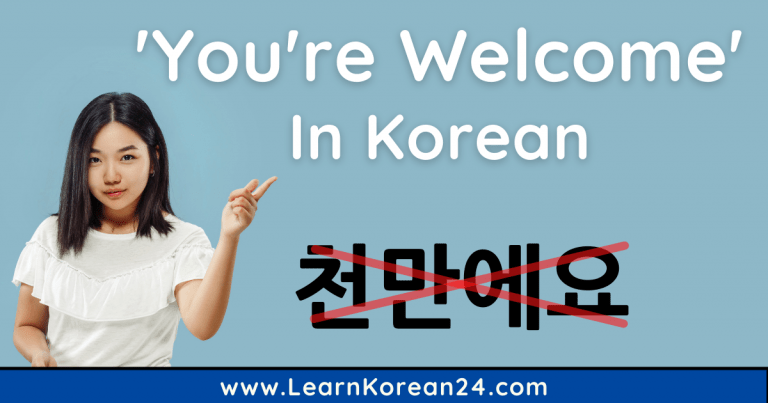 The Right Way To Say You're Welcome In Korean