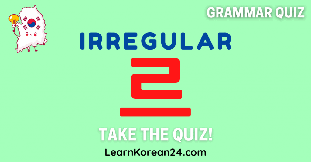 Korean Irregular Quiz