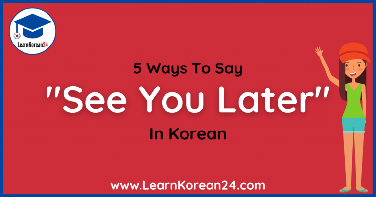 5 Ways To Say See You Later In Korean