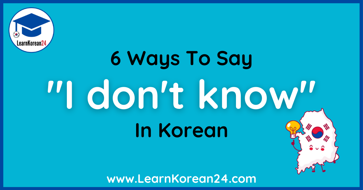 I don't Know In Korean