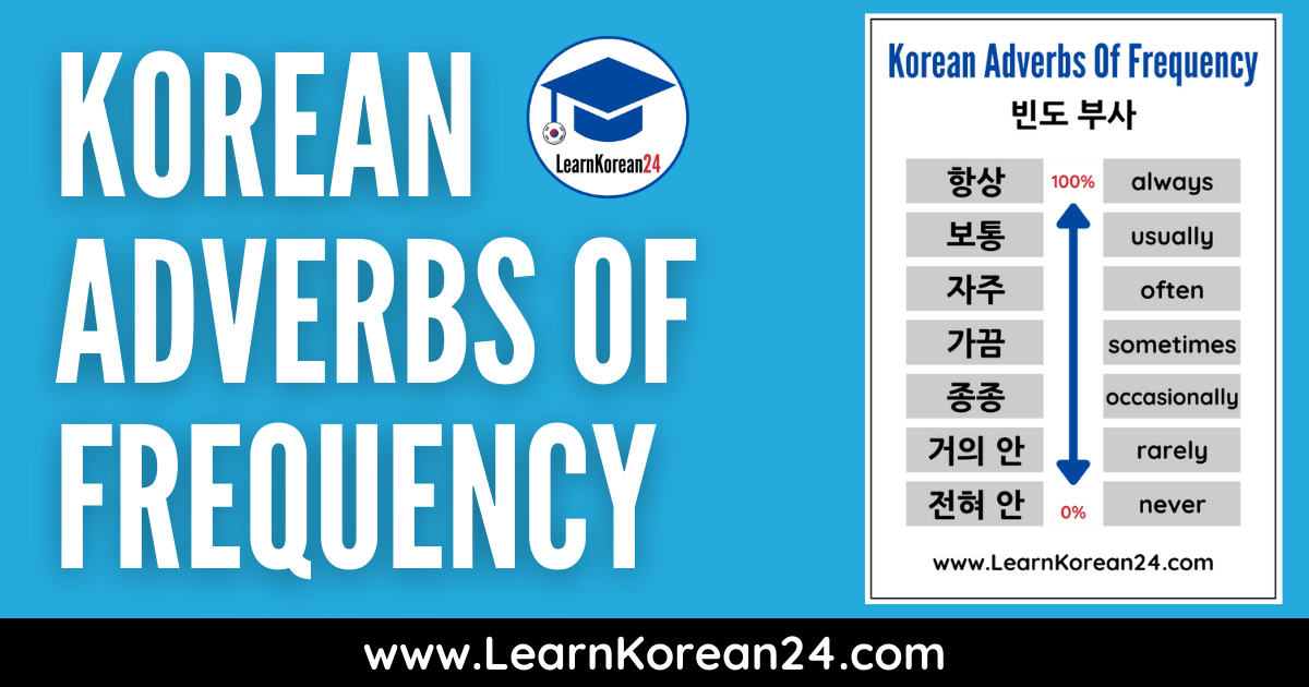 Korean Adverbs Of Frequency