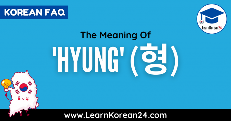 The Meaning Of Hyung In Korean (형)?
