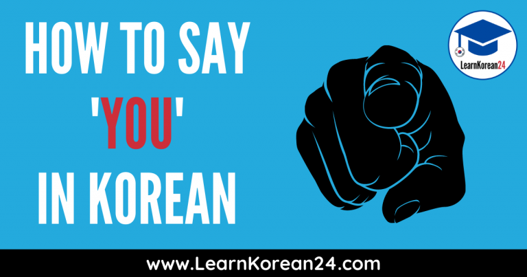 How To Say 'You' In Korean