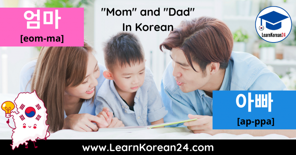 Mom And Dad In Korean